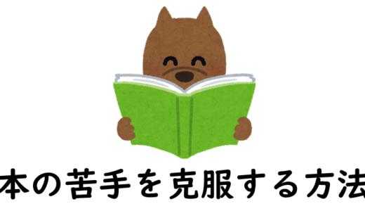読書を苦手と感じるあなたへ!好きになるための方法