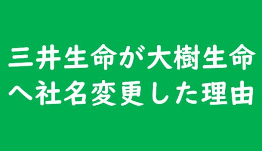 大樹生命 なぜ三井生命から社名が変わったのか。理由と由来を調べてみた