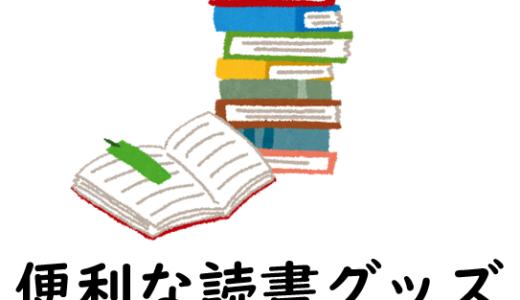 読書に便利なグッズを紹介!しおりや書見台等々
