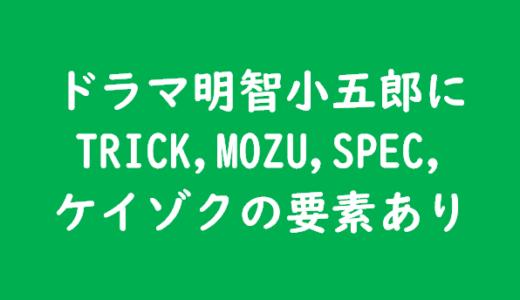 ドラマ明智小五郎にTRICK,MOZU,SPEC,ケイゾクの要素有り!木村ひさし監督ならではの作品